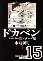 ドカベン スーパースターズ編(文庫版)(15)秋田文庫