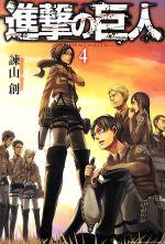 進撃の巨人(4)(マガジンKC)(少年コミック)