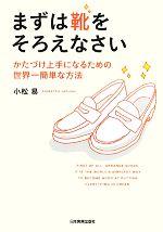 まずは靴をそろえなさい かたづけ上手になるための世界一簡単な方法(単行本)