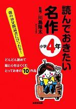 読んでおきたい名作 小学4年(児童書)