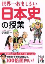 世界一おもしろい日本史の授業(中経の文庫)(文庫)