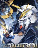 機動戦士ガンダム 逆襲のシャア(初回限定版)(Blu-ray Disc)((特製スリーブ、劇場パンフレット(縮刷版)、ポストカード、生フィルムコマ、解説書付))(BLU-RAY DISC)(DVD)