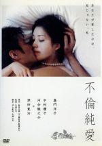 不倫純愛(通常)(DVD)