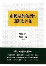 市民参加条例の運用と評価(単行本)