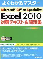 Microsoft Office Specialist Microsoft Excel 2010 対策テキスト&問題集(よくわかるマスター)(CD-ROM1枚付)(単行本)