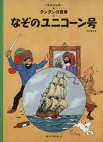 なぞのユニコーン号 ペーパーバック版(タンタンの冒険3)(児童書)