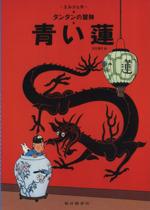 青い蓮 ペーパーバック版(タンタンの冒険14)(児童書)