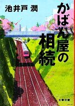 かばん屋の相続(文春文庫)(文庫)