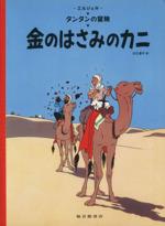 金のはさみのカニ ペーパーバック版(タンタンの冒険18)(児童書)