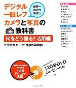 世界一わかりやすいデジタル一眼レフカメラと写真の教科書 何をどう撮る?活用編(DVD1枚付)(単行本)