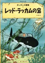 レッド・ラッカムの宝 ペーパーバック版(タンタンの冒険4)(児童書)