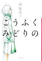 こうふくみどりの(小学館文庫)(文庫)