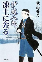 伊庭八郎 凍土に奔る(単行本)