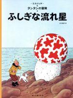 ふしぎな流れ星 ペーパーバック版(タンタンの冒険2)(児童書)