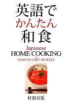 英語でかんたん和食(単行本)