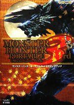 モンスターハンターポータブル3rd公式ガイドブック(単行本)