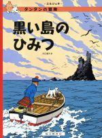 黒い島のひみつ ペーパーバック版(タンタンの冒険1)(児童書)