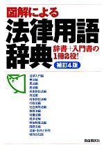 図解による法律用語辞典 辞書+入門書の1冊2役!(単行本)
