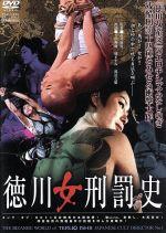 徳川女刑罰史(通常)(DVD)