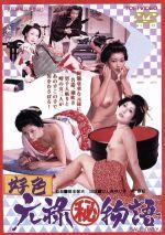 好色元禄マル秘物語(通常)(DVD)