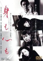 身も心も(通常)(DVD)