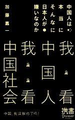 中国人は本当にそんなに日本人が嫌いなのか(ディスカヴァー携書057)(新書)