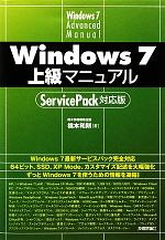 Windows7上級マニュアル ServicePack対応版(単行本)