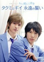メイキング・オブ・タクミくんシリーズ あの、晴れた青空 タクミとギイ 永遠の誓い(通常)(DVD)