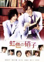 タクミくんシリーズ 虹色の硝子(通常)(DVD)