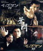 イップ・マン 序章&葉問 ブルーレイ ツインパック(Blu-ray Disc)(BLU-RAY DISC)(DVD)