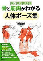 骨と筋肉がわかる人体ポーズ集 動く美術解剖図(単行本)