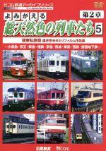 よみがえる総天然色の列車たち 第2章 5 関東私鉄篇 奥井宗夫 8ミリフィルム作品集(通常)(DVD)