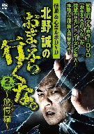 怪談&心霊ルポDVD 北野誠のおまえら行くな。2nd SEASON~驚愕編~(通常)(DVD)
