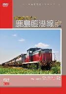 パシナ前面展望ビデオシリーズ 鹿島臨海鉄道 鹿島臨海線(貨物列車)(通常)(DVD)