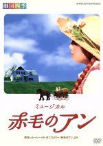 劇団四季 ミュージカル 赤毛のアン(通常)(DVD)