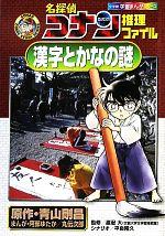 名探偵コナン推理ファイル 漢字とかなの謎(小学館学習まんがシリーズ)(児童書)