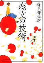 恋文の技術(ポプラ文庫)(文庫)