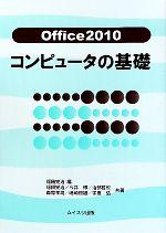 Office2010 コンピュータの基礎