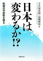 日本は変わるか!? 転換の可能性を探る(単行本)