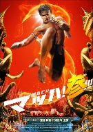 マッハ!参(通常)(DVD)