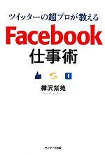 ツイッターの超プロが教えるFacebook仕事術(単行本)