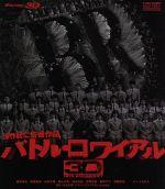 バトル・ロワイアル 3D(Blu-ray Disc)(BLU-RAY DISC)(DVD)