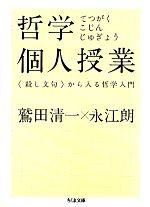 """哲学個人授業 """"殺し文句""""から入る哲学入門(ちくま文庫)(文庫)"""