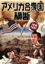水曜どうでしょう 第15弾 「アメリカ合衆国横断」(通常)(DVD)