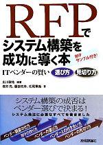 RFPでシステム構築を成功に導く本 ITベンダーの賢い選び方見切り方(単行本)