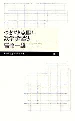 つまずき克服!数学学習法(ちくまプリマー新書)(新書)