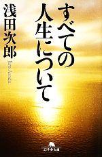 すべての人生について(幻冬舎文庫)(文庫)