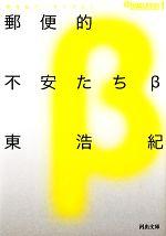 郵便的不安たちβ 東浩紀アーカイブス(河出文庫)(1)(文庫)