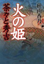 火の姫  茶々と秀吉(文芸社文庫)(文庫)