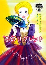 恋のリグレット 伯爵夫人の縁結び 4(MIRA文庫)(文庫)